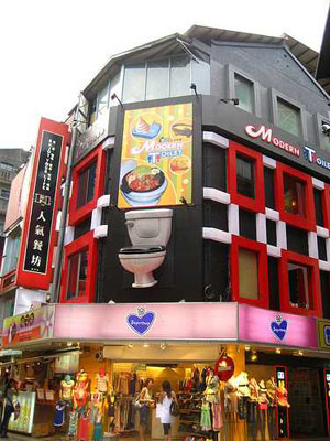 image001 Modern Toilet Restaurant: What Comes Out, Goes Back In