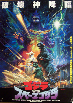 GODZILLA VS SPACE GODZILLA Japanese Godzilla Returns