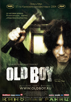 oldboy poster Oldboy Director Shoots Movie On iPhone 4