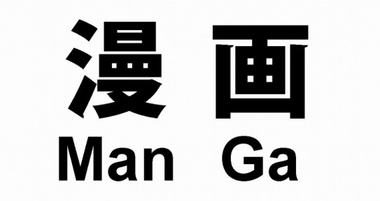 mmanga Man Arrested for Possession of... Manga?