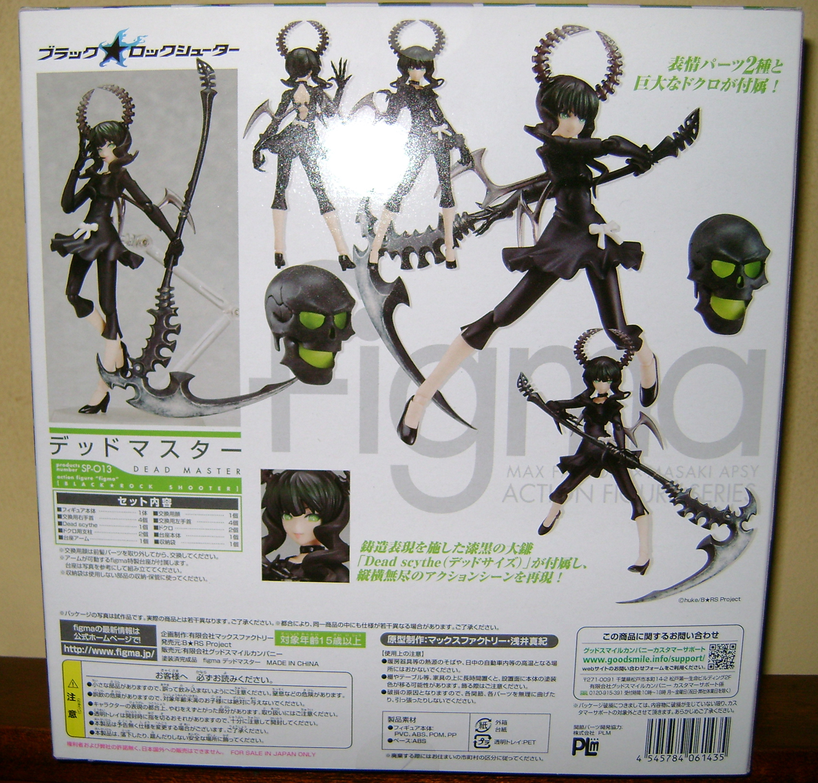 DM 6 Figma Fanatic!  Yomi Takanashi and Dead Master!