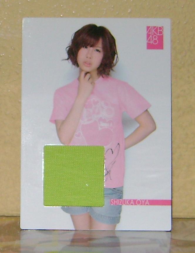 Shizuka swatch card AKB48, A Musical Collection; Part 5!